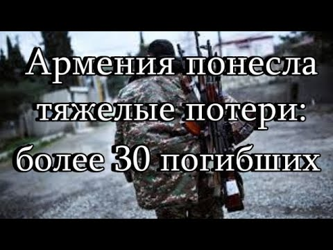 Армения понесла тяжелые потери более: 30 погибших