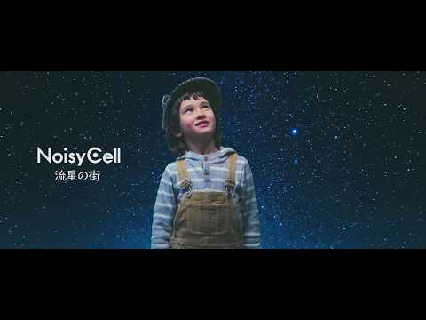【MV】NoisyCell - 流星の街