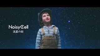 【MV】NoisyCell - 流星の街