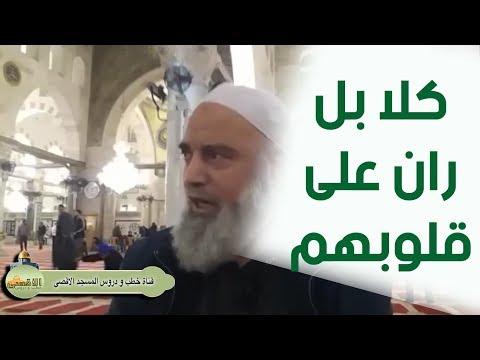 الشيخ خالد المغربي تفسير قوله تعالى كلا بل ران على قلوبهم ما كانوا يكسبون Youtube