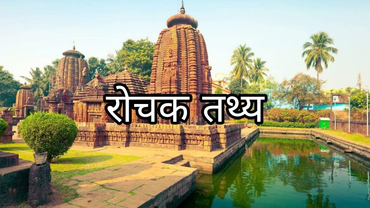 उड़ीसा के बारे में रोचक तथ्य || Interesting Facts about Odisha in Hindi || Places to visit in Odisha