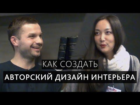 Ирина Чун - АВТОРСКИЙ ДИЗАЙН интерьера. Batimat 2018