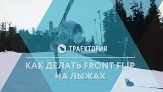 Как делать Front Flip на лыжах. Видео урок.
