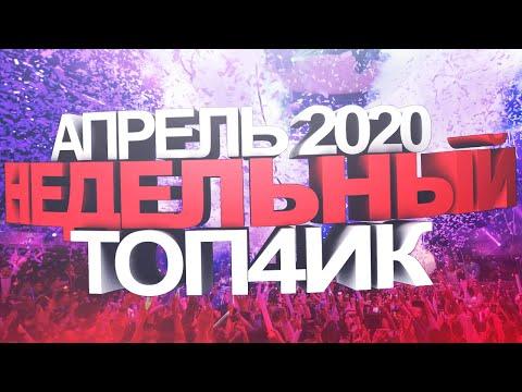ХИТЫ НЕДЕЛИ АПРЕЛЯ 2020 | НЕДЕЛЬНЫЙ ТОПЧИК | ТОП 30 ПЕСЕН SHAZAM | ИХ ИЩУТ ВСЕ