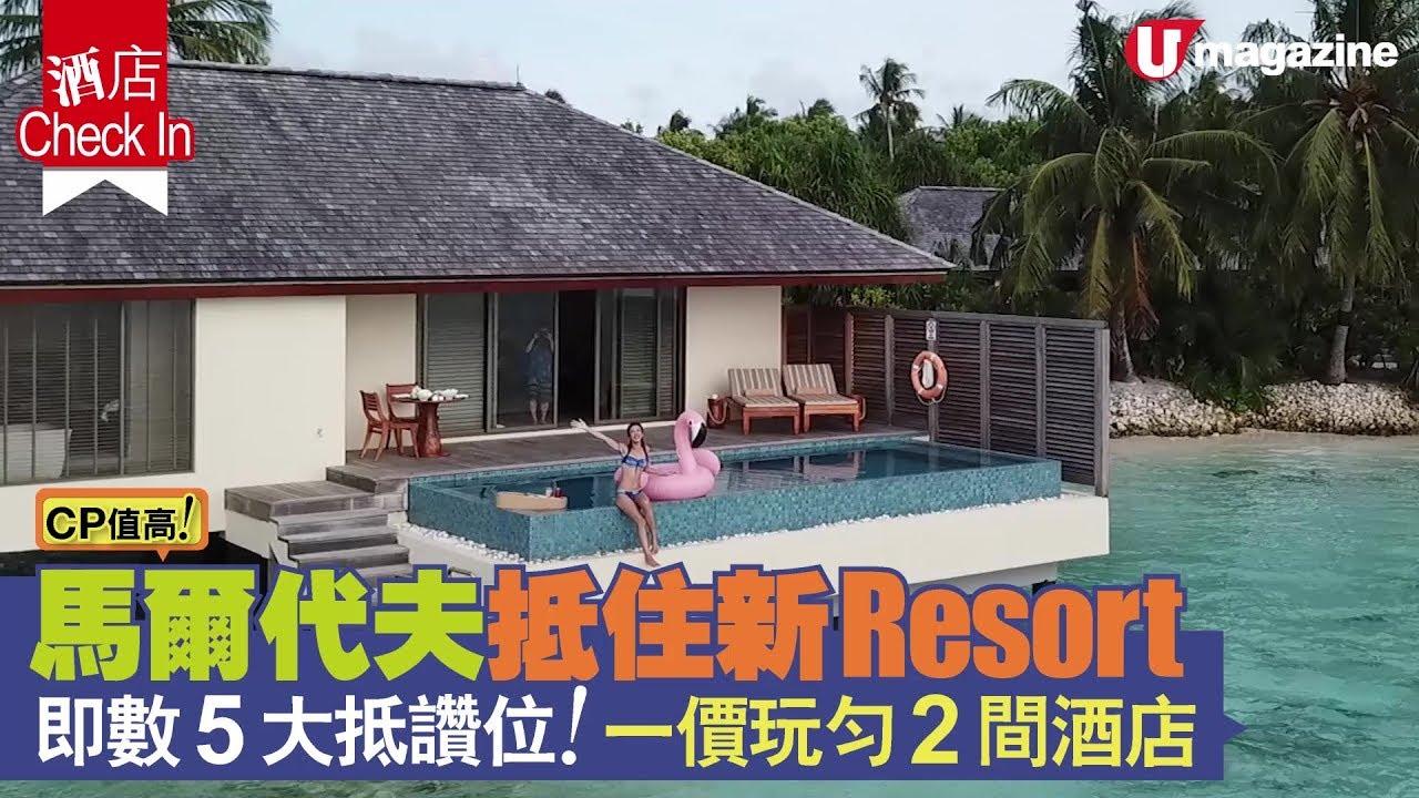 【#酒店CheckIn】馬爾代夫抵住新Resort 即數5大抵讚位!一價玩勻2間酒店 - YouTube