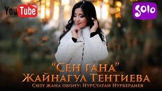 Жайнагул Тентиева - Сен гана / Жаны 2019