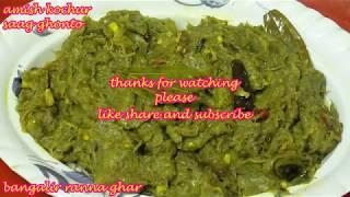 সহজে কচু শাক রান্না / Amish Kochu Sagg Ghonto / Traditional kochur Shak Recipe :