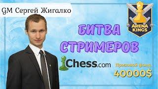 RU ФИНАЛ Arena Kings 3 0 БОРТНИК ЖИГАЛКО Шахматы На Chess com Lichess org