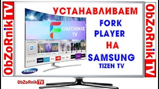 2020! ForkPlayer на Samsung tizen tv