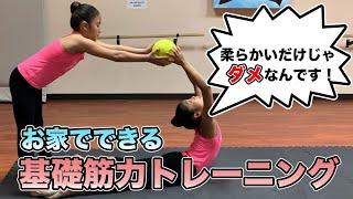お家でできる基礎筋力トレーニング Build up basic physical strength!