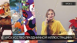 «Искусство праздничной иллюстрации»: урок 1