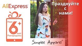 AliExpress — обзор товара с AliExpress — Simplee Apparel