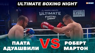 БОЛЬШОЙ ВЕЧЕР БОКСА ОТ USYK-17 Ultimate Boxing Night: Паата Адуашвили - Роберт Мартон / #xsport