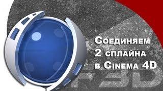 [F3D] C4D - Как соединить два сплайна в Cinema 4D