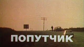 Попутчик  1986