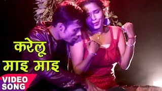 "TOP BHOJPURI VIDEO SONG - डालते करेलू माई माई - Shivesh Mishra ""Semi"" - Bhojpuri Hit Song 2017 new"