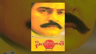 Simha Raasi   Full Length Telugu Movie   Rajasekhar, Sakshi Shivanand