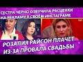 Дом 2 свежие новости 17 сентября 2019 (23.09.2019)