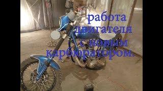Тюнинг мотоцикла[[ УРАЛ]]. Замена оковского карбюратора на классический.