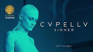 """cvpellv - sinner (OST """"Я И УДА"""")"""
