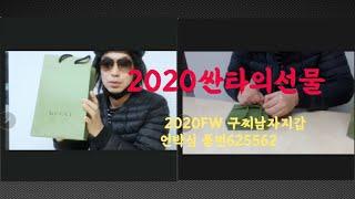 [전진식남자TV]2020FW 구찌남자지갑 언박싱