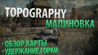Обзор карты Малиновка и приема