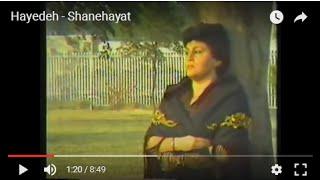 Hayedeh - Shanehayat