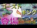 メダルゲーム 妖怪バスターズ!!いきなり200get さらにゴーストキング登場!!撃破なるか??