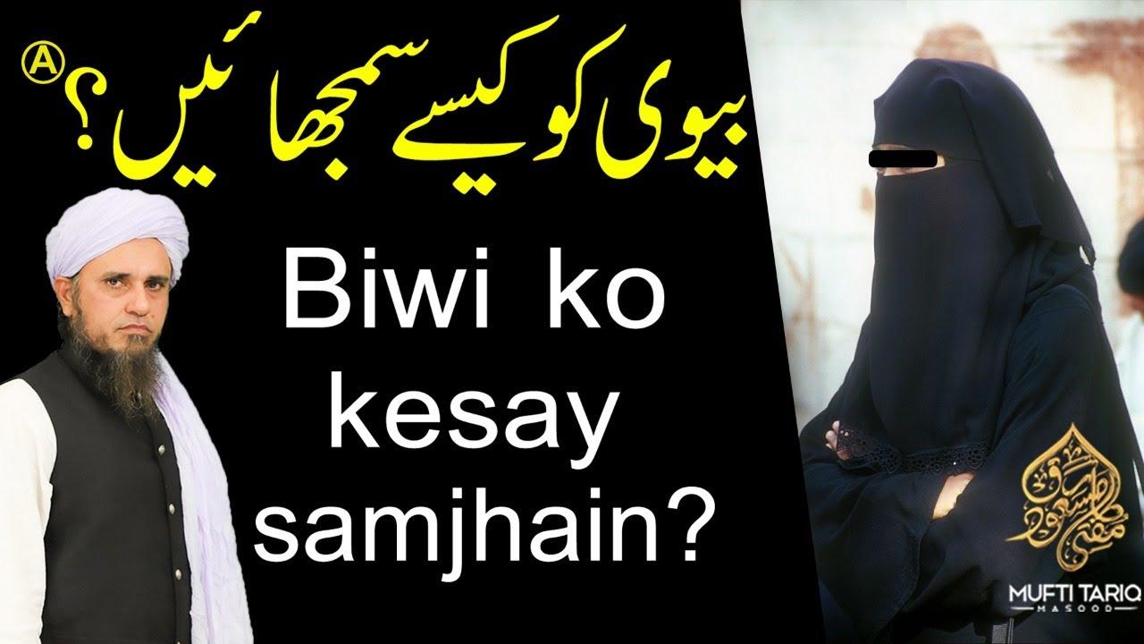 Biwi (Wife) ko kesay samjhain |  Mufti Tariq Masood Speeches 🕋