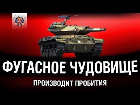 T49 - ДА БУДЕТ МЯСО! - ФУГАСНЫЕ ПРОБИТИЯ НА Т49