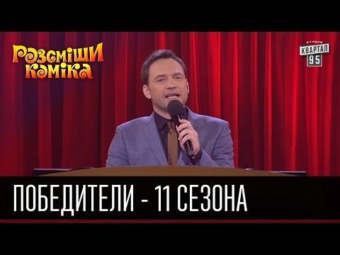 Видео: Рассмеши смешного (Рассмеши комика)
