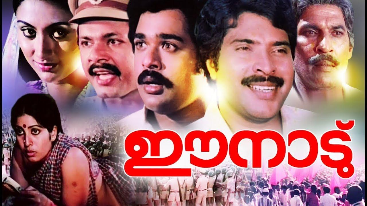 Download ഈ നാട് |  Mammootty Malaylama Full Movie | Ee Nadu Malayalam Movie |  I V Sasi Malayalam Movies |