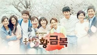 돌아온 황금복 117회 | The Return of Hwang Geum Bok Episode 117 Sneak Preview