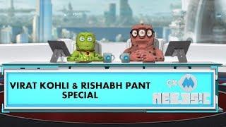 Virat Kohli   Rishabh Pant   ICC Awards   9XM Newsic   Bade   Chote