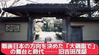 戦後日本を代表する政治家に吉田茂がいます。晩年まで過ごした神奈川県...