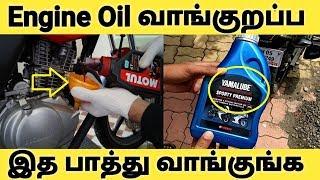 Engine Oil வாங்குறப்ப இதையும் பாத்து வாங்குங்க | Engine Oil Tips | Mineral Oil Vs Synthetic Oil