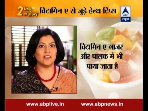 Stay fit in 2 mins: Know health benefits of Vitamin A