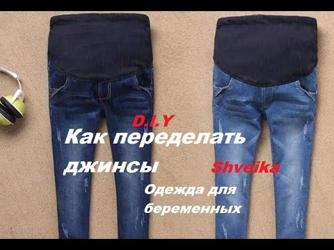 Как перешить джинсы в джинсы для беременных своими руками