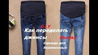 как сделать джинсы для беременных