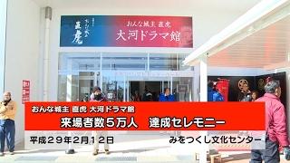 2017年2月12日(日曜日) 大河ドラマ館.