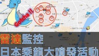Pokemon GO【日本乘龍大噴發活動】石捲地區實際雷達監控-20161112