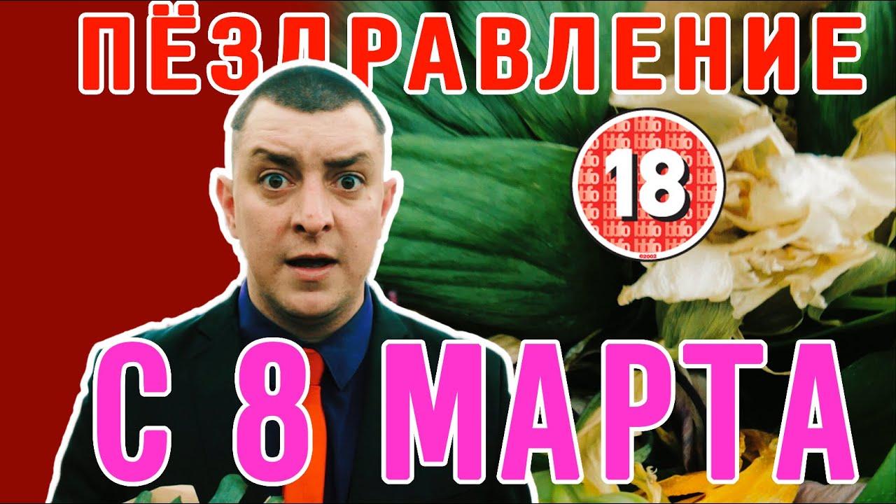 Петя бампер поздравление с 8 марта
