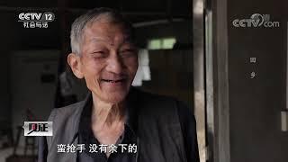 《见证》 20200403 见证长阳 回乡| CCTV社会与法