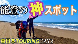 【東日本】砂浜をバイクで走る!能登半島は神スポットだった。DAY2【モトブログ】
