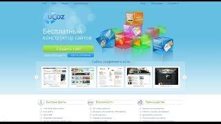 Создание полноценного сайта в системе Ucoz за 20 минут