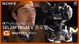[Sony Alpha] 천체사진의 마스터 권오철 포토그…