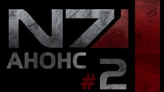 Mass Effect - Сериал - Трейлер #2