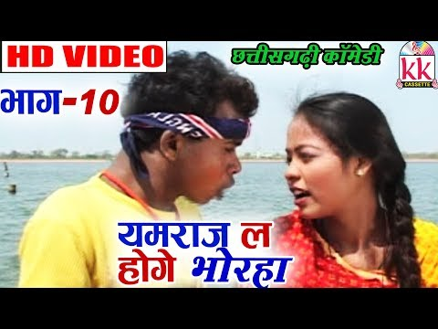 Hemlal Kaushal,Santosh Nishad,Upashna Vaishnav   CG COMEDY Video   Yamraj La Hoge Bhorha (Scene10)