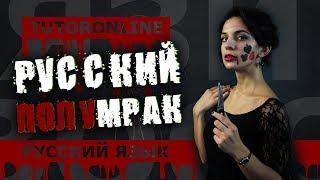 Русский язык| Страшный урок. Слитное и дефисное написание полу-и пол-
