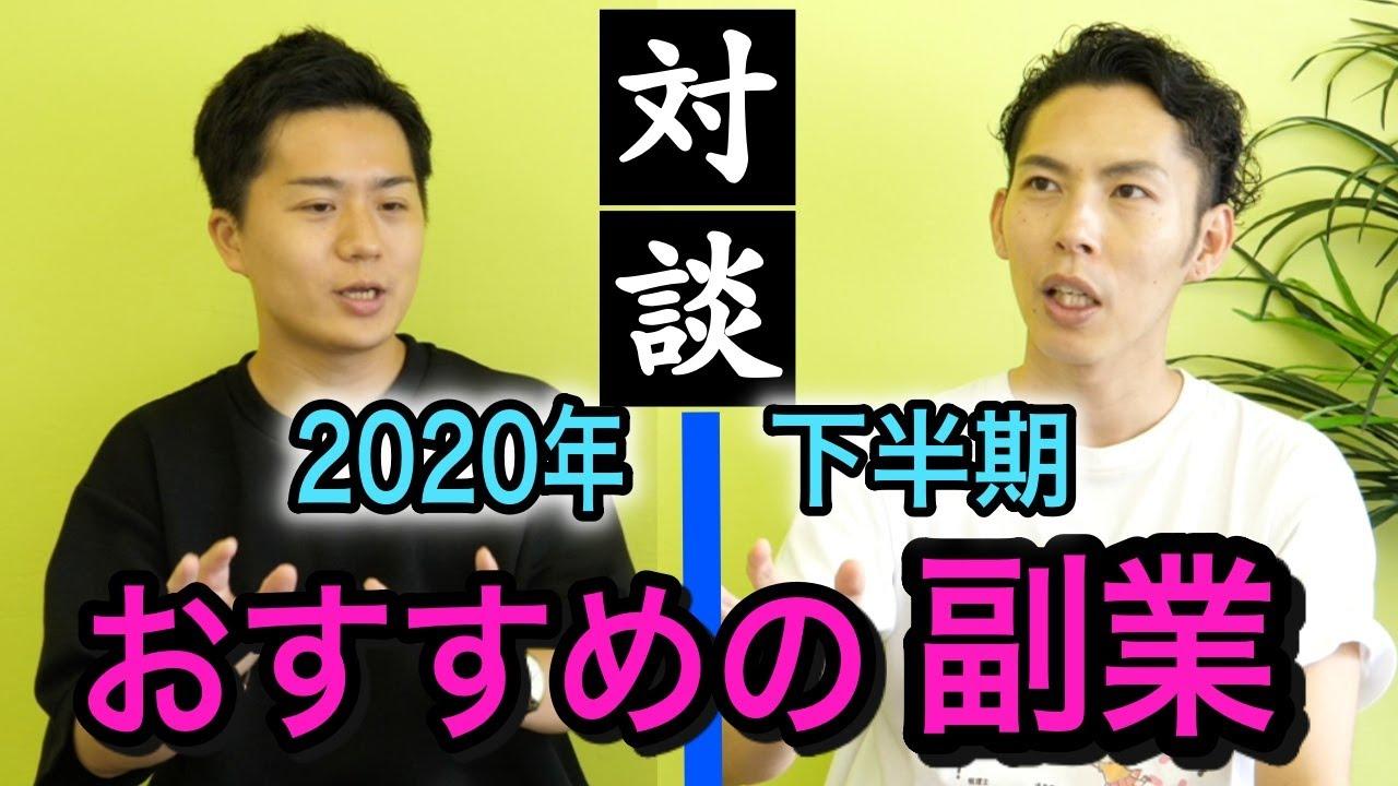 【おすすめ副業】日本最大級の副業ポータルコミュニティのオーナーに、2020年下半期にアツい副業を聞いてみた。プログラミングだけどコードがいらないノーコード(NoCode)って何?